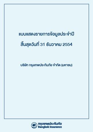 รายงานการเปิดเผยข้อมูลประจำปี (แบบ 56-1)  ประจำปี 2554