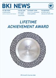 รางวัลอันทรงเกียรติ Lifetime Achievement Award