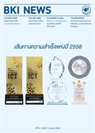 กรุงเทพประกันภัยเปิดศักราชใหม่ 2559 Your Caring Partner