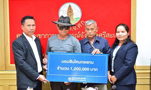 BKI มอบสินไหมประกันภัย พ.ร.บ. 1.2 ล้านบาท