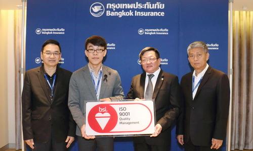 กรุงเทพประกันภัยรักษาคุณภาพมาตรฐานสากล ISO 9001 : 2015