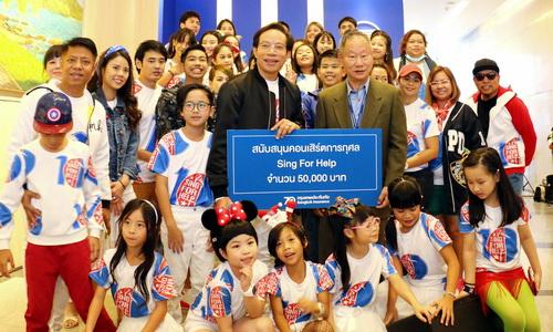 BKI สนับสนุนคอนเสิร์ตการกุศล