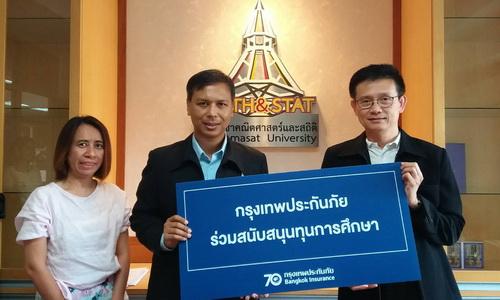 BKI สนับสนุนทุนการศึกษา มหาวิทยาลัยธรรมศาสตร์