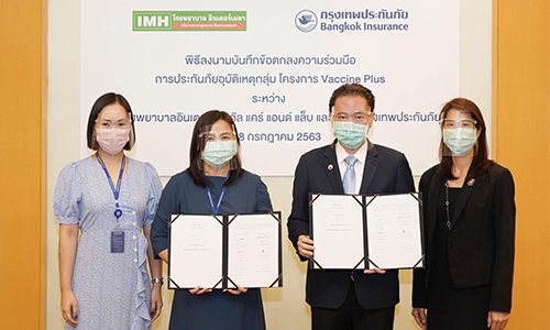 BKI และ IMH ร่วมลงนาม MOU ประกันภัยอุบัติเหตุกลุ่มโครงการ Vaccine Plus