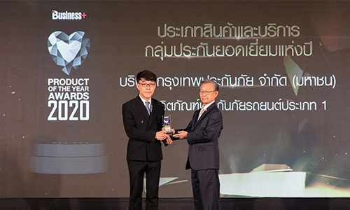 BKI คว้า Product of the Year Awards 2020 ด้านประกันภัยรถยนต์ประเภท 1