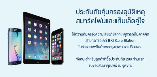 มอบความอุ่นใจให้สมาร์ตโฟนและแท็บเล็ตคู่ใจ
