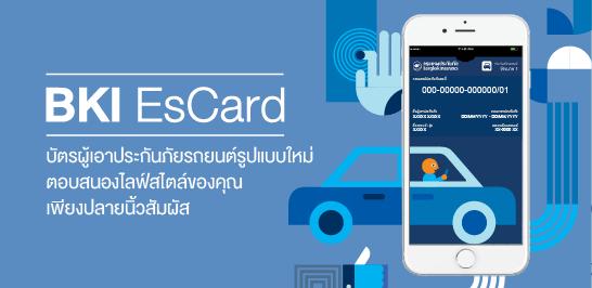 BKI EsCard บัตรผู้เอาประกันภัยรถยนต์รูปแบบใหม่