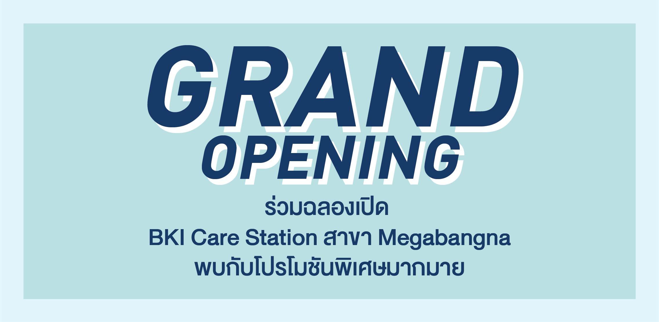 ฉลองเปิด BKI Care Station Megabangna