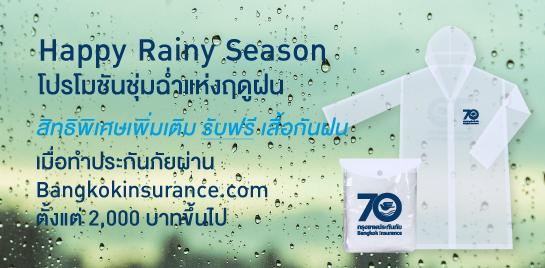 โปรโมชันที่คุ้มค่า มอบความอุ่นใจตลอดหน้าฝน
