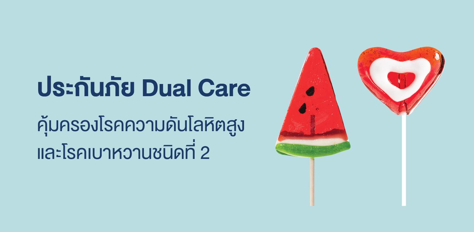 ประกันภัยสุขภาพรูปแบบใหม่ ประกันภัย Duo Care