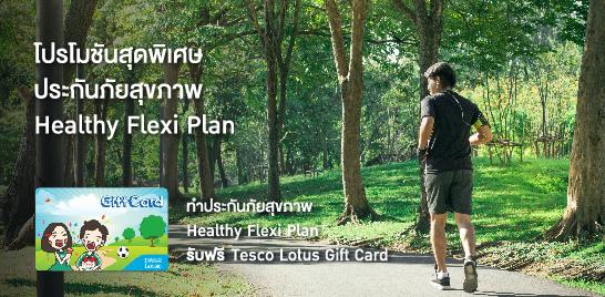 ทำประกันภัยสุขภาพ Healthy Flexi Plan ตั้งแต่ 3,000 บาทขึ้นไป