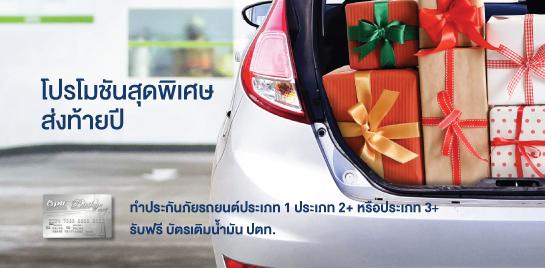 ทำประกันภัยรถยนต์ประเภท 1 ประเภท 2+ หรือประเภท 3+