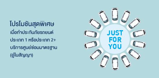 ทำประกันภัยรถยนต์ประเภท 1 หรือประเภท 2+ บริการศูนย์ซ่อมมาตรฐาน (อู่ในสัญญา)[hide]